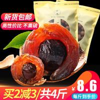 棠秀-莆田肉厚桂圆干500g*2包