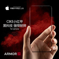 CIKE 小红甲苹果钢化膜iphone11pro max手机保护膜