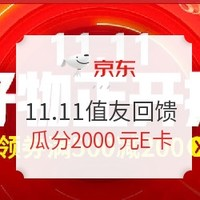 双11必看 : 京东11.11值友回馈 填订单瓜分千元奖池