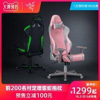 Razer雷蛇x迪瑞克斯联名定制电竞椅标准版精英版粉晶专用电脑游戏