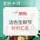 一篇就够了:京东 活色生鲜节 好价汇总 秒杀叠加299-150/399-200券(另有支付券可领)