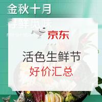 京东 活色生鲜节 好价汇总
