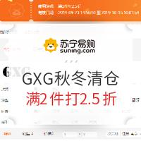 苏宁易购 GXG男装 秋冬清仓季