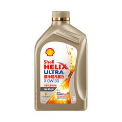 壳牌 (Shell) 2019款金装极净超凡喜力全合成机油Helix Ultra X 0W-30 SN PLUS级 1L 汽车用品