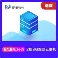 京东云  限时促销2核8G高配云主机3个月