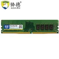 xiede 协德 DDR4 2666 台式机内存条 8GB *2件