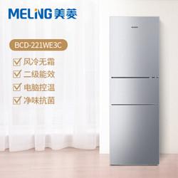 Meiling/美菱  BCD-221WE3C 221升三门冰箱家用 风冷无霜 电脑控温 中门宽幅变温