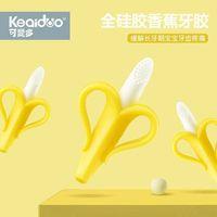 Cutebaby 可爱多 婴儿全硅胶香蕉牙胶/牙刷