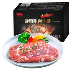 元盛 眼肉静腌整切牛排套餐1.05kg/套 (5片) 牛肉生鲜