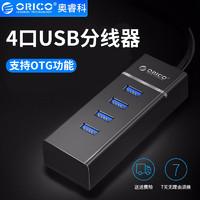 奥睿科 USB分线器扩展HUB转换器1拖4电脑扩展器