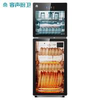 容声ZTP178-G RQ230家用商用大容量不锈钢消毒柜双层立式高温消毒