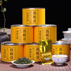 新茶铁观音茶叶试喝装清香型铁观音罐装礼盒64g散装袋装乌龙茶
