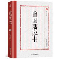 《曾国藩家书全集》完整版