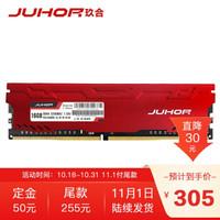 玖合(JUHOR) 星辰 DDR4 3200 16G 台式机内存 散热马甲条