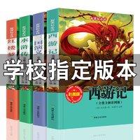 四大名著小学生版 白话文水浒传红楼梦西游记三国演义 单本