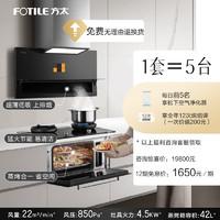 方太集成灶X1+X2.i抽油烟机燃气灶蒸烤箱一体家用分体式烹饪中心