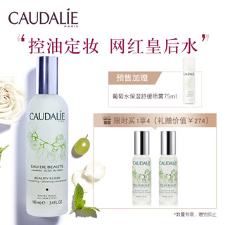 双11预售 : CAUDALIE 欧缇丽 葡萄活性精华爽肤水 100ml+30ml*2+喷雾75ml