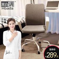 Hbada 黑白调HDNY108BM 北欧简约优雅布艺电脑椅