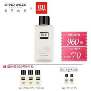 双11预售 : ERNO LASZLO 奥伦纳素 蛋白水 滋润保湿护肤水 (200ml+60ml*3)