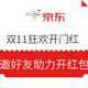 移动专享:京东11.11狂欢开门红 邀好友助力开红包 疯抢千万红包奖池,最高4999元,无门槛可叠加