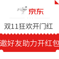 京东11.11狂欢开门红 邀好友助力开红包
