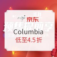 京东 Columbia官方旗舰店 预售提前享