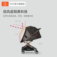 YUYU 悠悠 高景观 婴儿推车