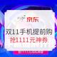 促销活动:京东 双11 手机提前抢 手机低至5折,抢1111元神券
