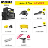 KARCHER 卡赫 winner 2 Plus 家用高压洗车机