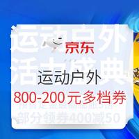京东 运动户外 活力盛典