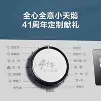 10日0点:LittleSwan 小天鹅 TD100PURE 洗烘一体机 10KG