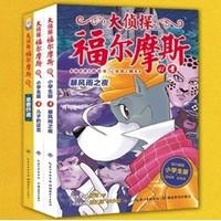 《大侦探福尔摩斯小学生版第十辑》全3册