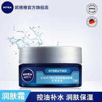 妮维雅官方旗舰店官网男士面霜 水活深层滋润霜