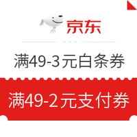京东 11.11省钱攻略免费领满49-3元白条券、满49-2元支付券