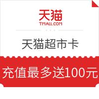 天猫超市卡 充值300送10元/充值600送30元/充值1200送100元