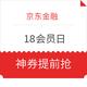 移动专享:京东金融 18会员日 神券提前抢 0元抽P30 Pro、华为手机最高24期免息