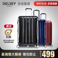 DELSEY法国大使20/25/28寸拉杆行李箱万向轮旅行箱男女登机箱0076