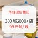 双11预售:华住旗下 300城2000+店1晚通兑房券 周末不加价 不约可退 99元起/晚(需定金)