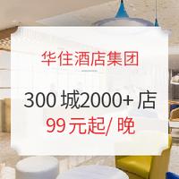 华住旗下 300城2000+店1晚通兑房券 周末不加价 不约可退