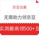 领京豆合集:京东 双十一领京豆活动汇总 无需助力,简单粗暴领京豆 实测最高可领500+京豆