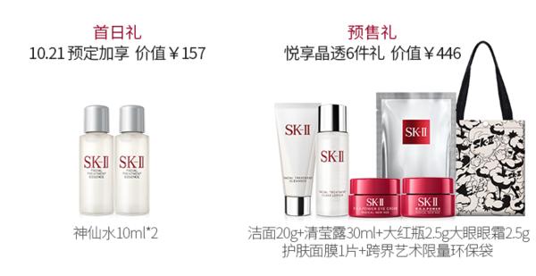 SK-II 致敬传奇限量版 护肤精华露 神仙水 230ml(赠价值603元礼品)