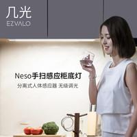 EZVALO 几光 Eled插电式智能手扫橱柜柜底灯