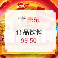 京东 双11全球购物节 食品饮料专场
