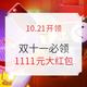 必领红包:2019天猫超级红包 最高1111元 首日爆发金额最大!再抽千元购物卡