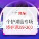 促销活动:京东 星耀个护潮品专场促销 领券至高立减200元、多买多折