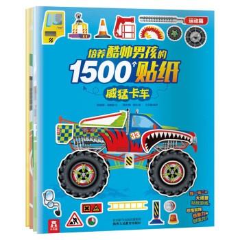 《乐乐趣 培养酷帅男孩的1500个贴纸-运动篇》 全4册