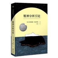浙江文艺出版社 11928559 精神分析引论 (平装、非套装)