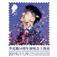 李克勤30周年演唱会  上海站