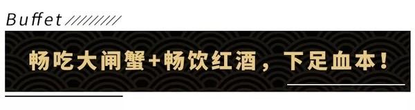 大闸蟹畅吃+镇店蒙古烤全羊!小鸟胃也能吃回本!上海巴黎春天新世界酒店浓咖啡自助晚餐