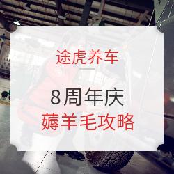 途虎养车8周年庆 薅羊毛攻略